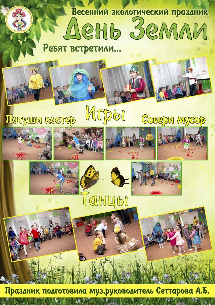 Экологический праздник в школе сценарий