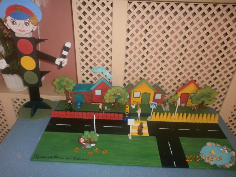 Макет по пдд для детского сада своими руками фото для младшей