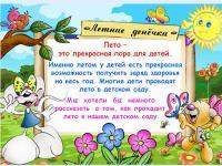 Лето в нашем детском саду