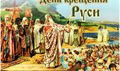 28 июля – День крещения Руси