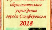 «Веснянка» -  «Лучшее дошкольное учреждение г. Симферополя в 2017-2018 учебном году»