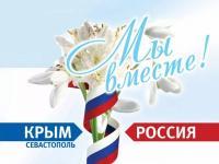 """""""Веснянка"""" празднует 5-ую годовщину Крымской весны"""