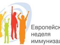 """Европейская неделя иммунизации в """"Веснянке"""""""