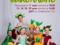 """Ребята """"Веснянки"""" на представлении детского балета «Чипполино»"""