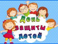 """День защиты детей в """"Веснянке"""""""