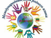 Международный день родного языка  в «Веснянке»