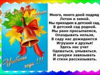 "День знаний в ""Веснянке"""
