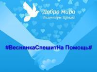 Благотворительная акция #ВеснянкаСпешитНаПомощь#