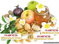 "Три Спаса - три праздника в ""Веснянке"""