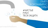 Гигиена рук при гриппе, коронавирусной инфекции и других ОРВИ