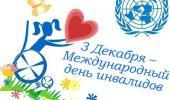 """Мероприятия """"Веснянки"""" к Международному дню инвалидов"""