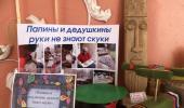 Выставка совместного творчества «Папины и дедушкины руки не знают скуки»
